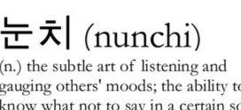 """La parola coreana """"Nunchi"""": cosa significa e perché dovremmo utilizzarla spesso"""